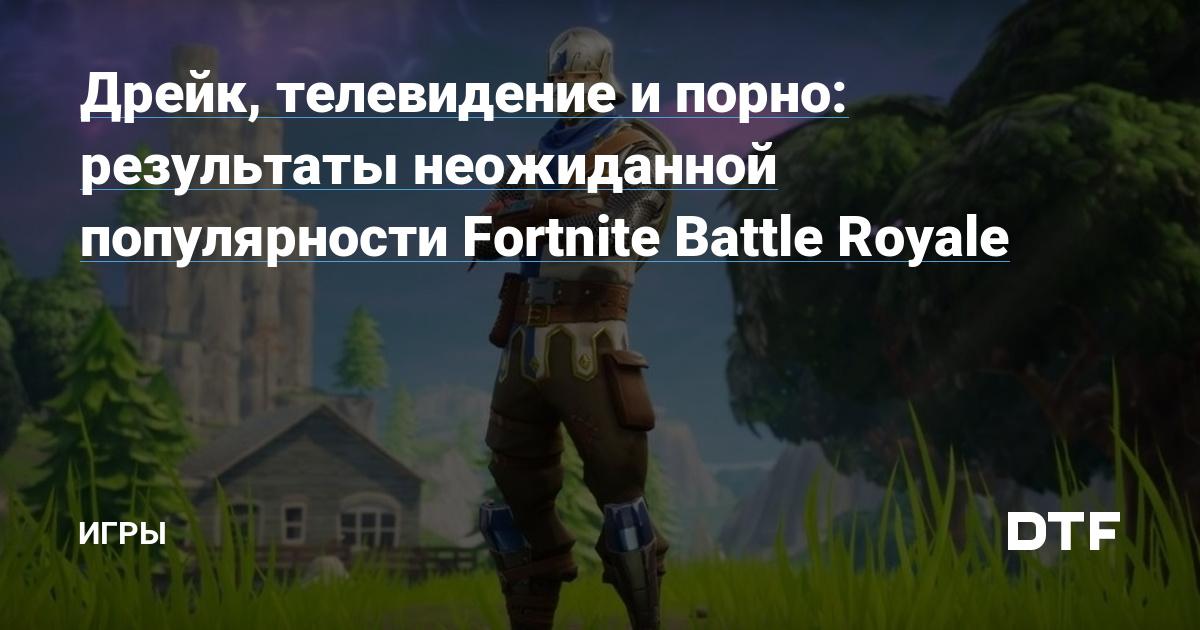 Battle Royale Porn