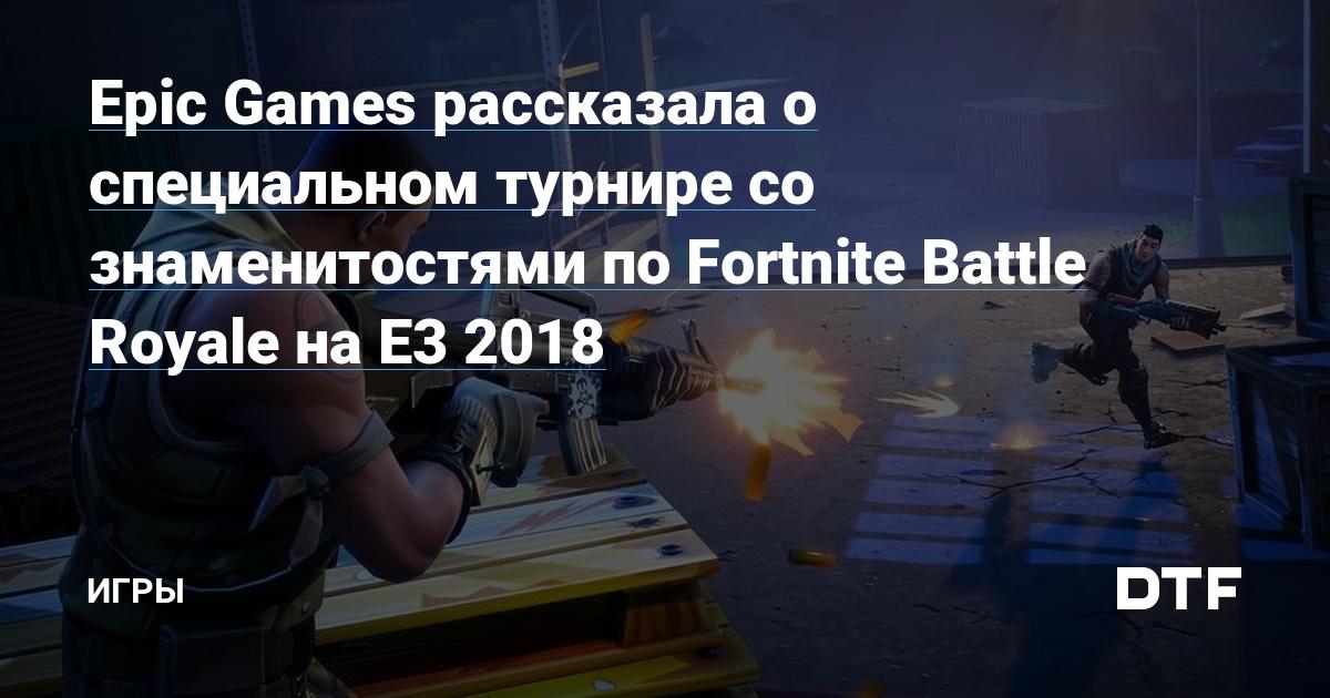 E3 2018 fortnite date