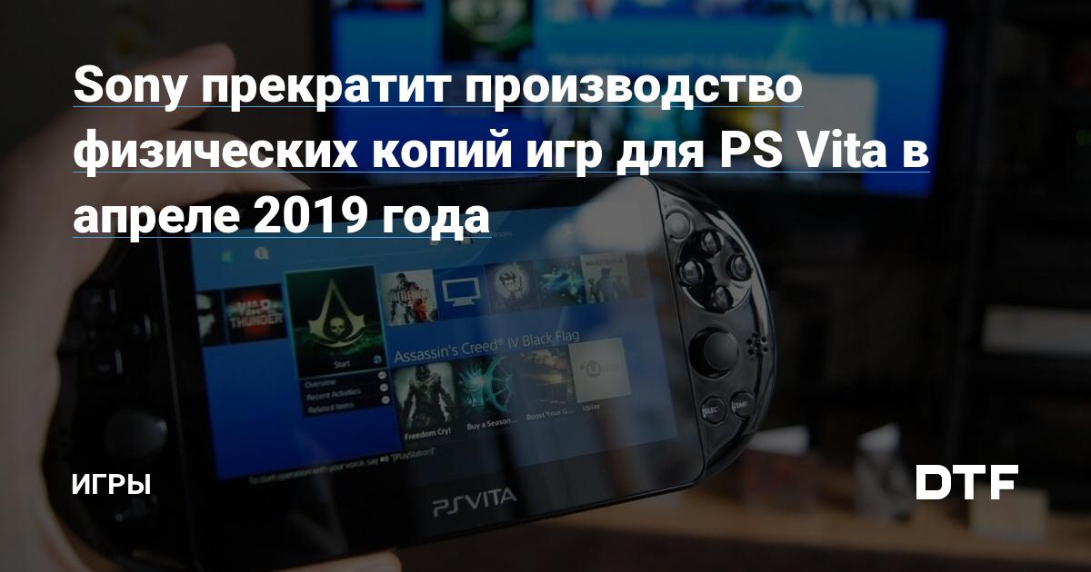 Коды Читы к играм PS Vita | Muloti-Skkima