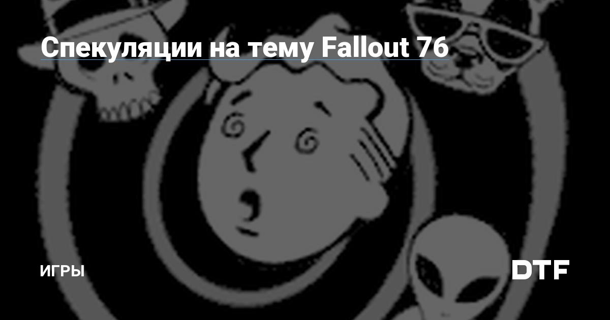 217d4323c Спекуляции на тему Fallout 76 — Игры на DTF