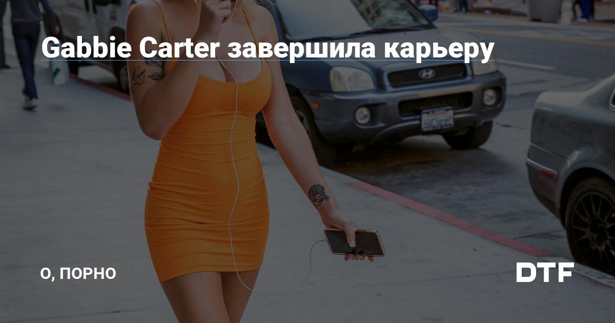 Gabbie Carter 6