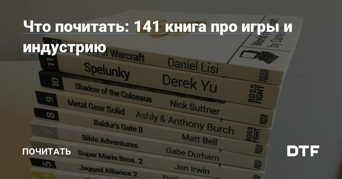 Что почитать: 141 книга про игры и индустрию — Почитать на DTF