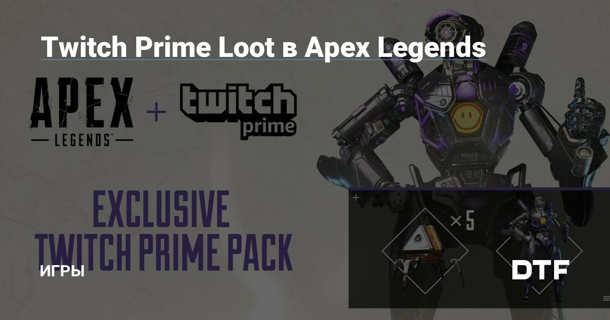 Twitch Prime Loot в Apex Legends — Игры на DTF
