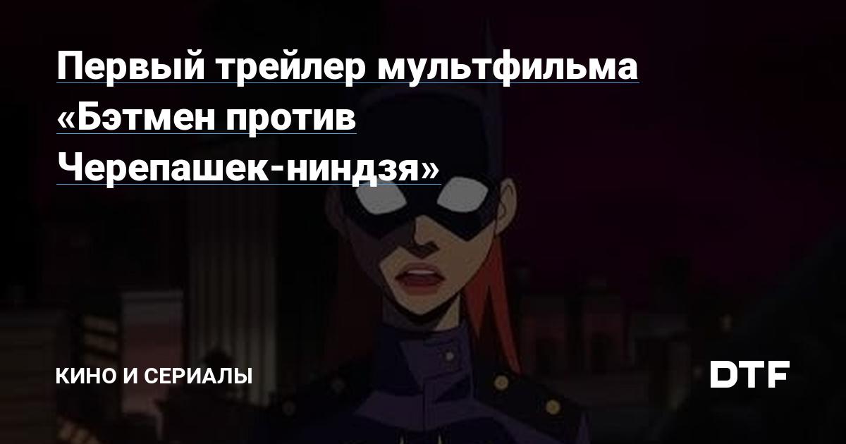 Бэтмен на хуй это туда