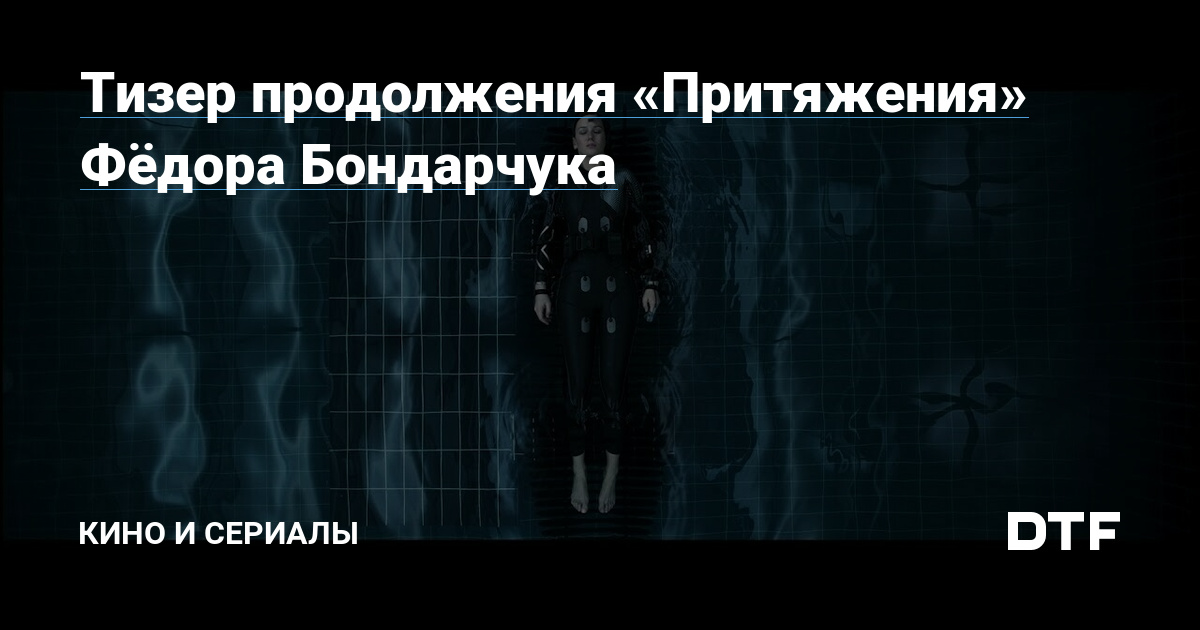 27293036 Тизер продолжения «Притяжения» Фёдора Бондарчука — Кино и сериалы на DTF