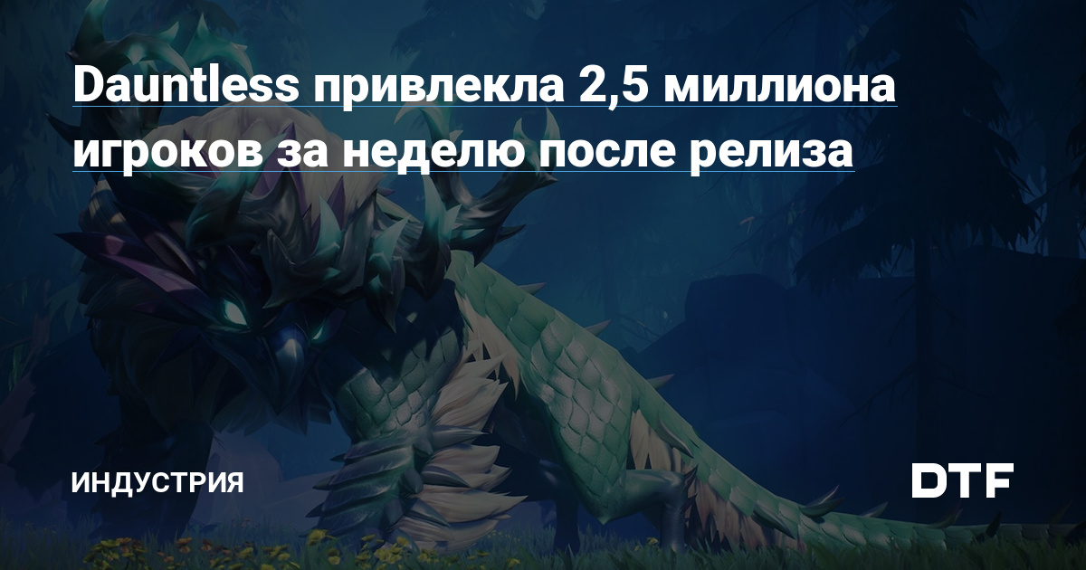 Dauntless привлекла 2,5 миллиона игроков за неделю после