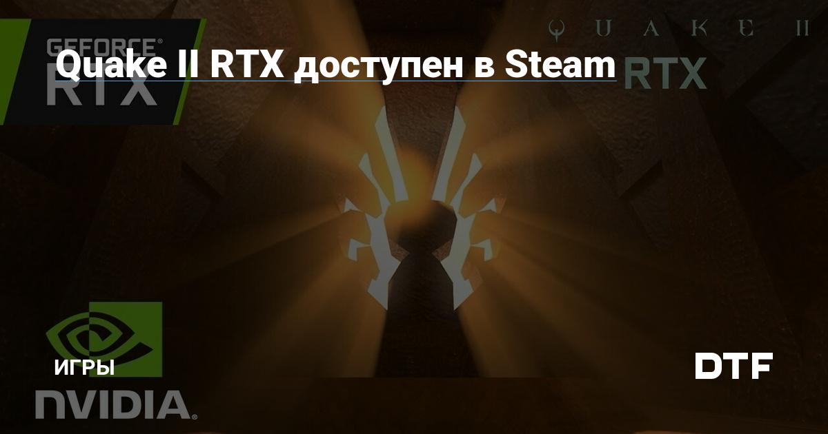 Quake II RTX доступен в Steam — Игры на DTF