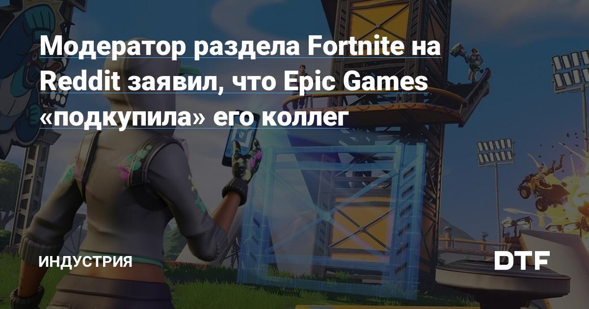 Модератор раздела Fortnite на Reddit заявил, что Epic Games