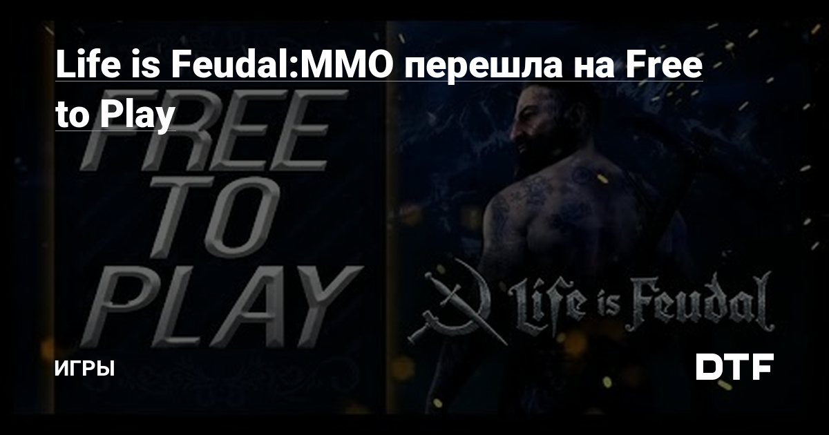 How to download MMO – Life is Feudal
