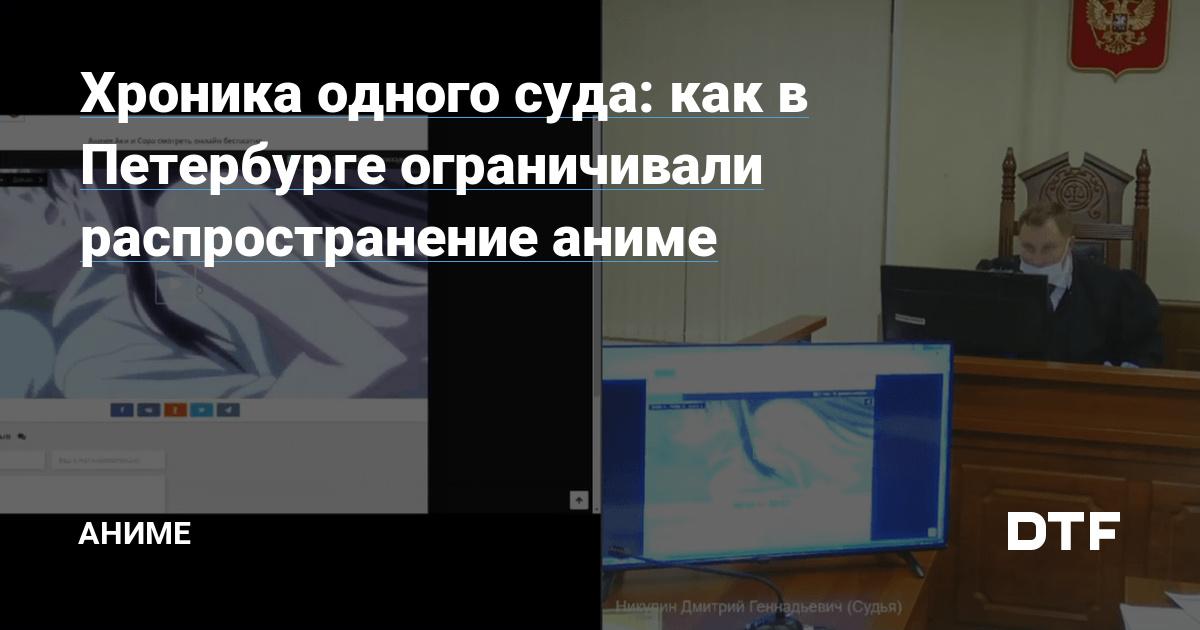 Хроника одного суда: как в Петербурге ограничивали распространение аниме