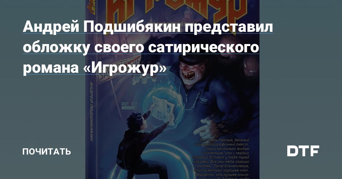 Андрей Подшибякин представил обложку своего сатирического романа «Игрожур»