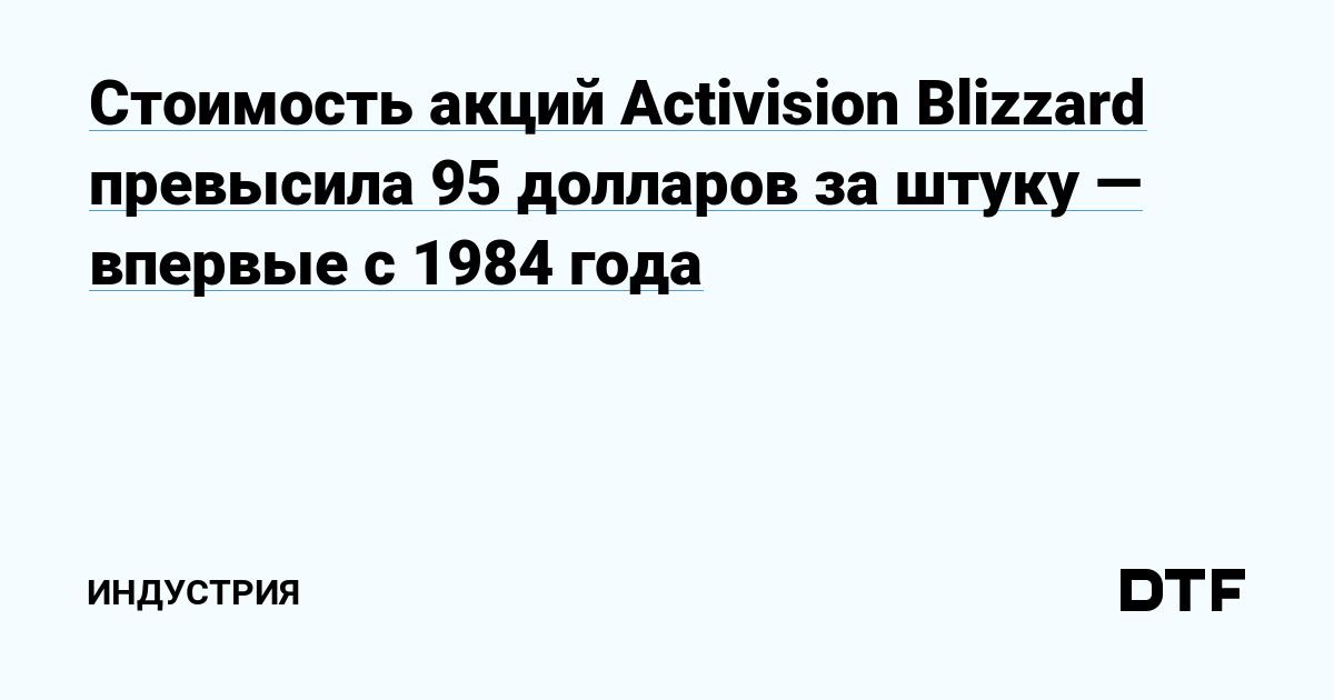 Стоимость акций Activision Blizzard превысила 95 долларов за штуку — впервые с 1984 года