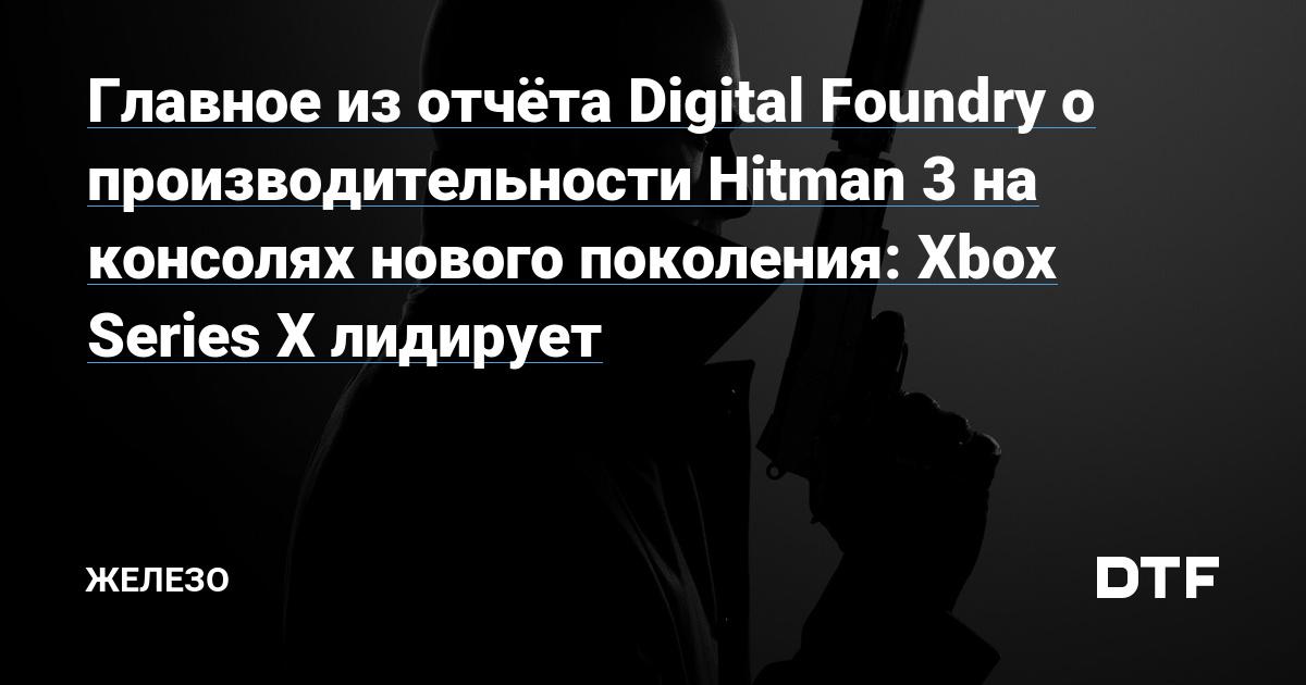 Главное из отчёта Digital Foundry о производительности Hitman 3 на консолях нового поколения: Xbox Series X лидирует