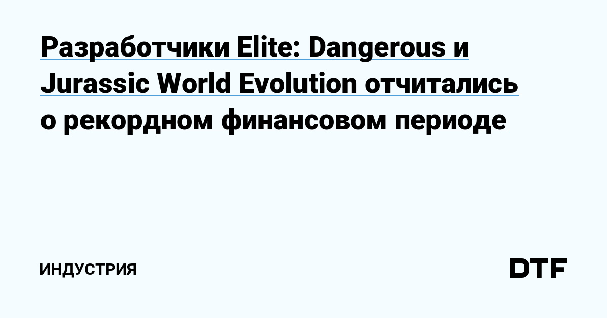 Разработчики Elite: Dangerous и Jurassic World Evolution