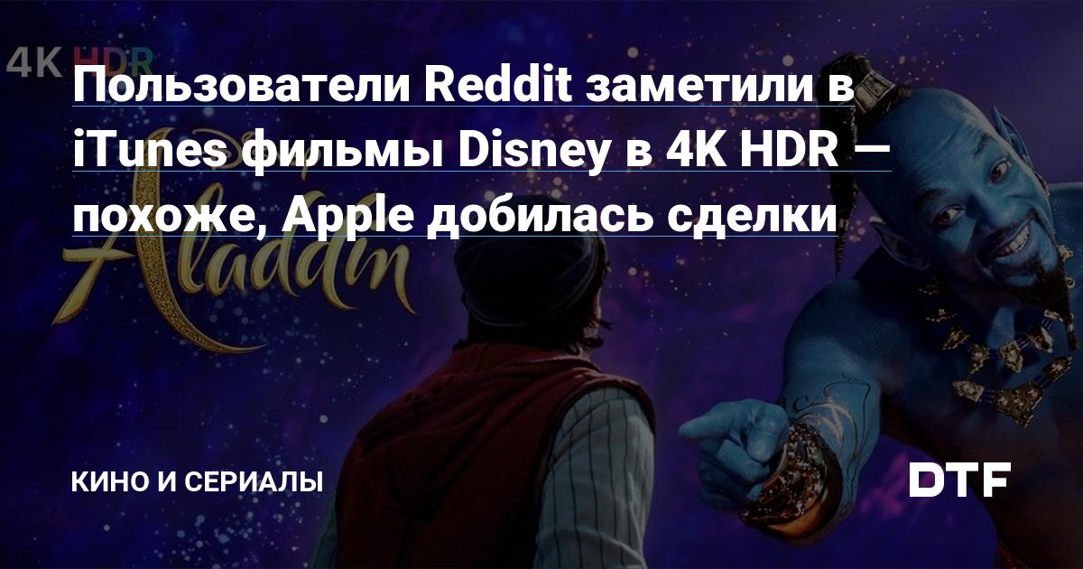Пользователи Reddit заметили в iTunes фильмы Disney в 4K HDR