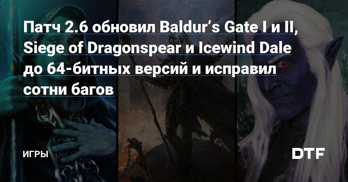 Патч 2.6обновил Baldur's Gate I и II, Siege of Dragonspear и Icewind Dale до 64-битных версий и исправил сотни багов