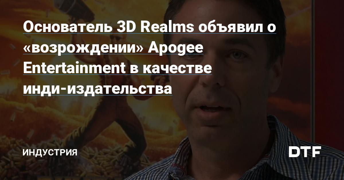 Основатель 3D Realms объявил о «возрождении» Apogee Entertainment в качестве инди-издательства