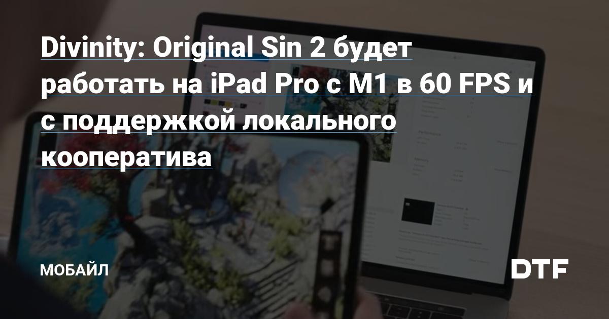 Divinity: Original Sin 2 будет работать на iPad Pro с M1 в 60 FPS и с поддержкой локального кооператива