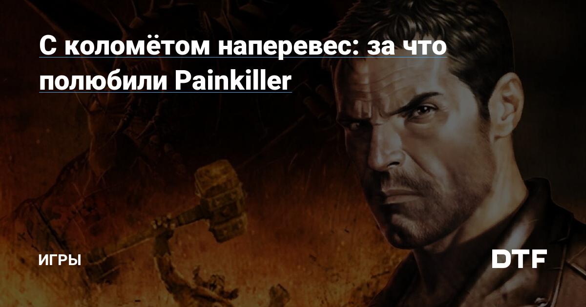 С коломётом наперевес: за что полюбили Painkiller