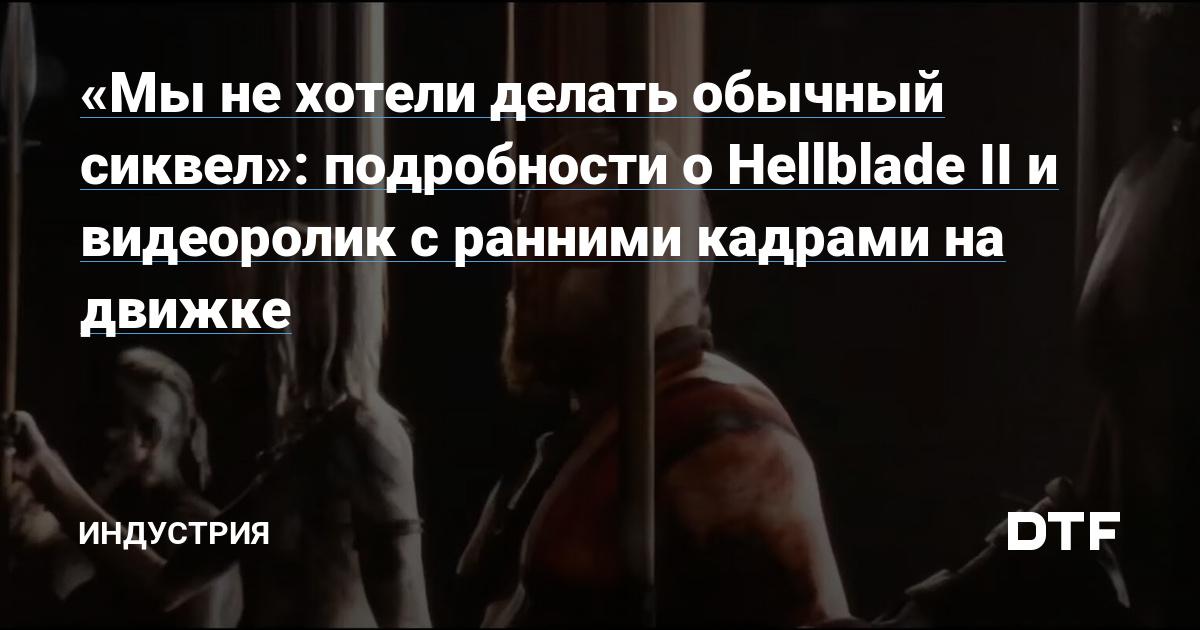 «Мы не хотели делать обычный сиквел»: подробности о Hellblade II и видеоролик с ранними кадрами на движке