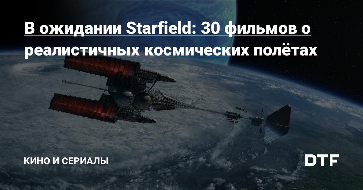 30 фильмов о реалистичных космических полётах