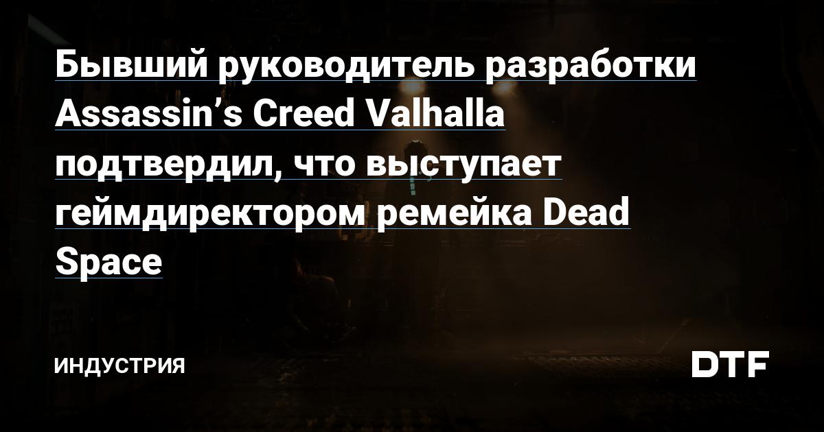 Бывший руководитель разработки Assassin's Creed Valhalla подтвердил, что выступает геймдиректором ремейка Dead Space