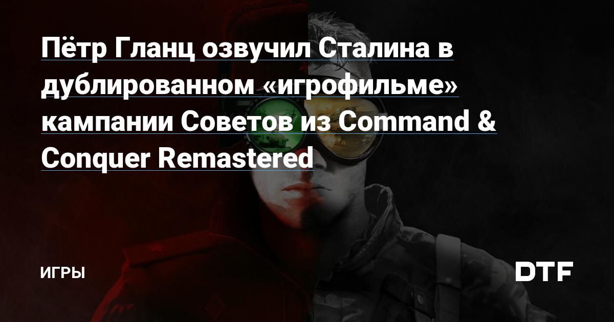 Пётр Гланц озвучил Сталина в дублированном «игрофильме» кампании Советов из Command & Conquer Remastered