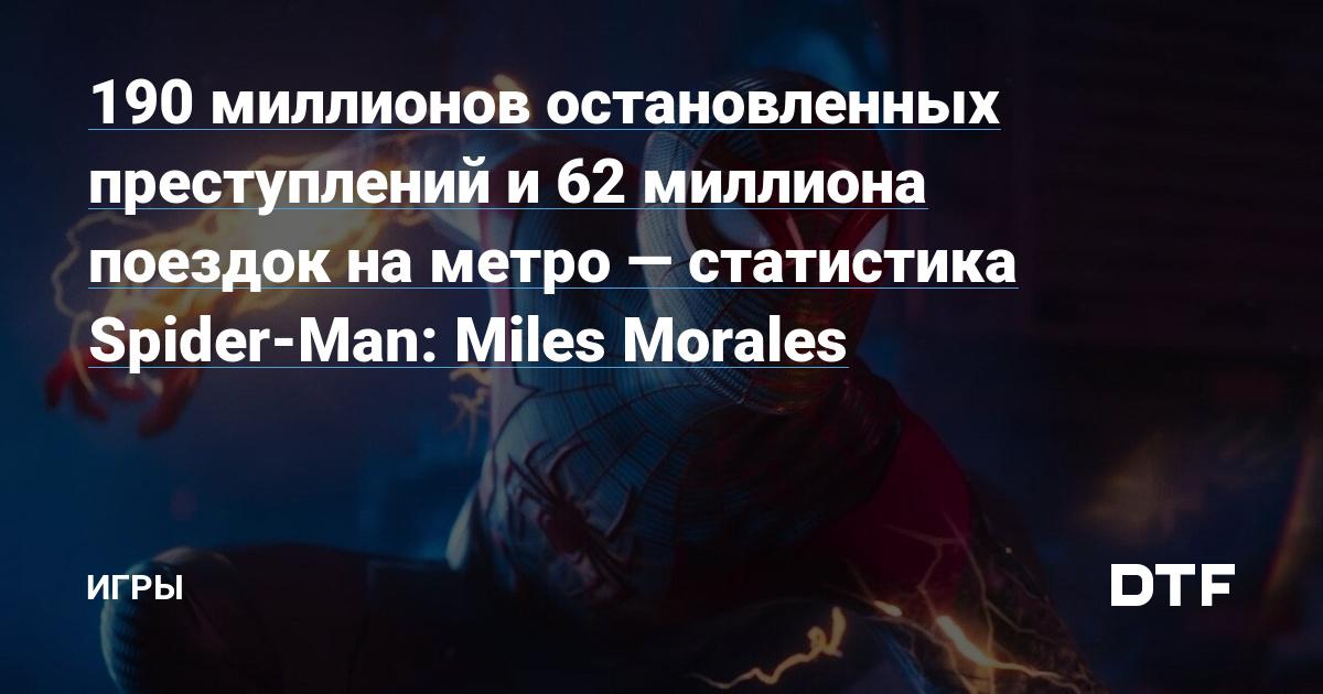 190 миллионов остановленных преступлений и 62 миллиона поездок на метро — статистика Spider-Man: Miles Morales