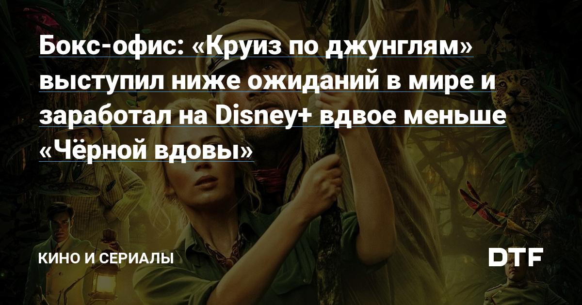 Бокс-офис: «Круиз по джунглям» выступил ниже ожиданий в мире и заработал на Disney+ вдвое меньше «Чёрной вдовы»