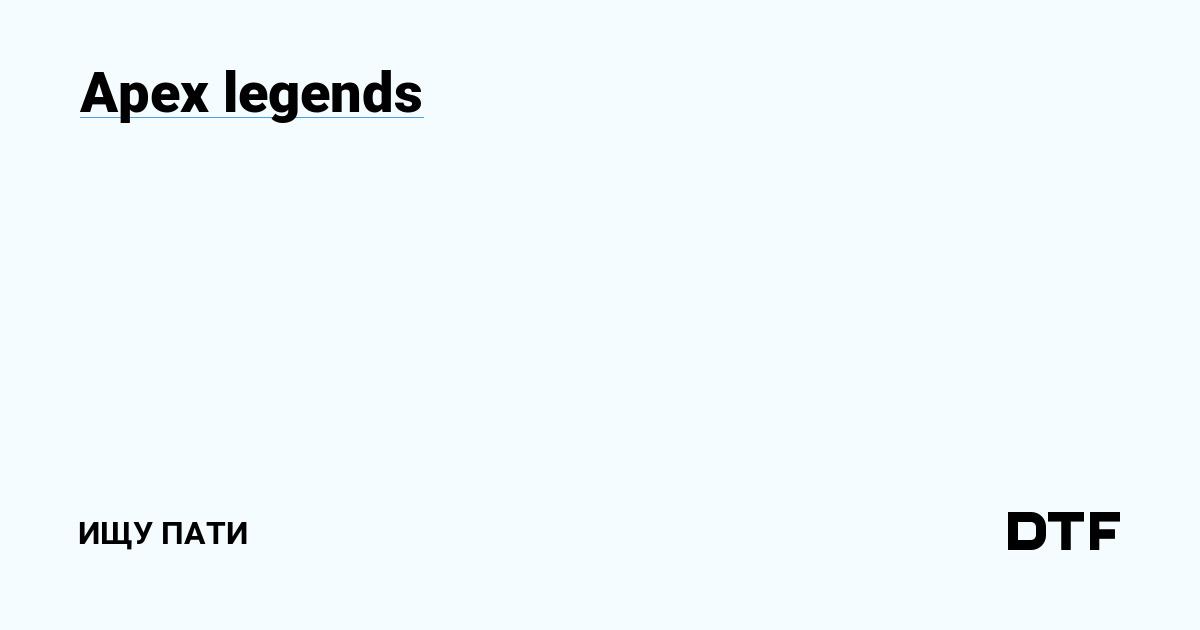 Apex legends — Ищу пати на DTF