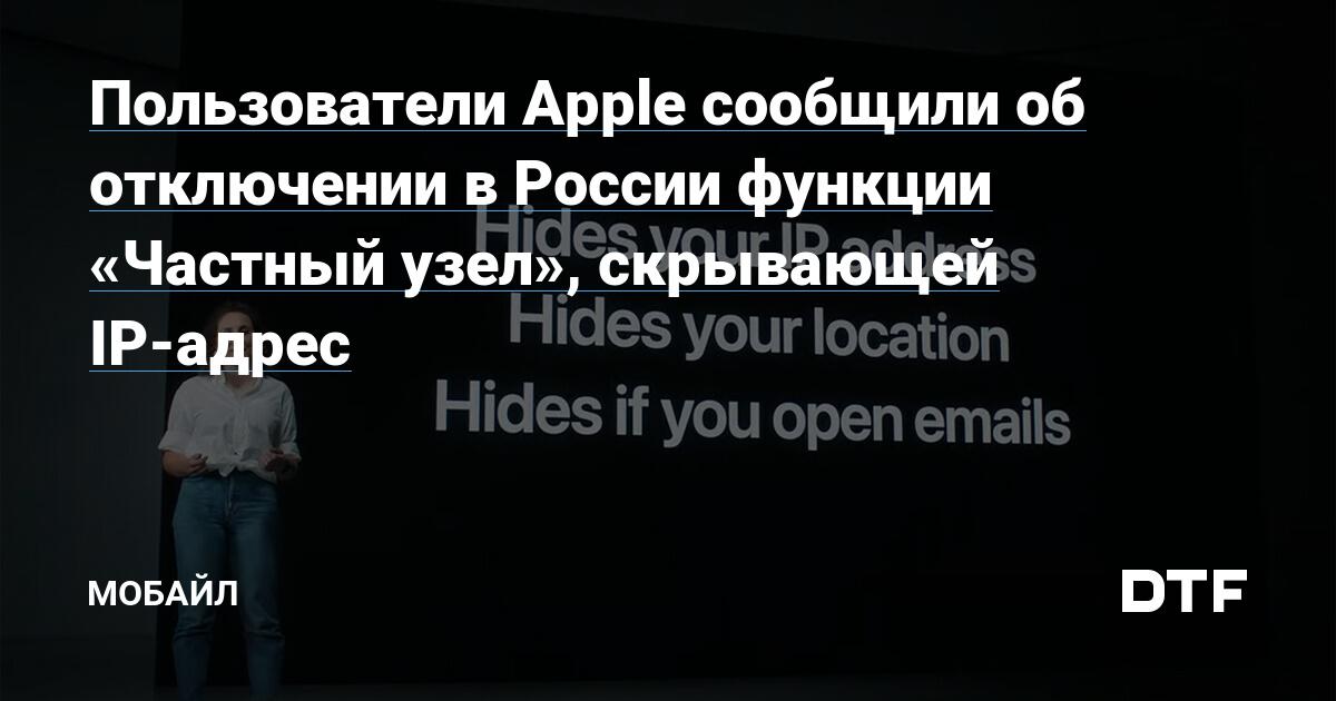 Пользователи Apple сообщили об отключении в России функции «Частный узел», скрывающей IP-адрес — Мобайл на DTF
