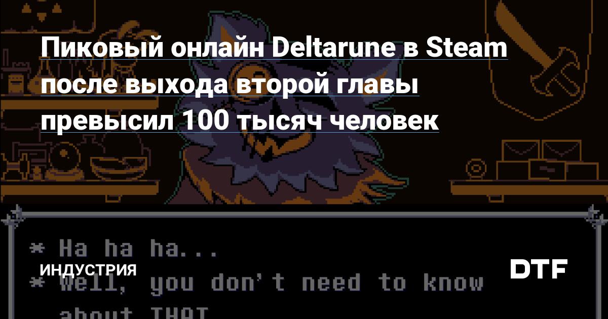 Пиковый онлайн Deltarune в Steam после выхода второй главы превысил 100 тысяч человек — Индустрия на DTF - DTF