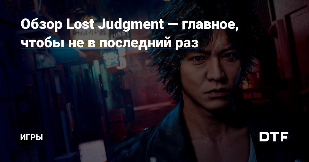 Обзор Lost Judgment — главное, чтобы не в последний раз