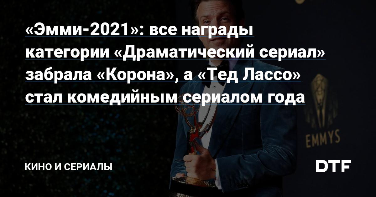 «Эмми-2021»: все награды категории «Драматический сериал» забрала «Корона», а «Тед Лассо» стал комедийным сериалом года
