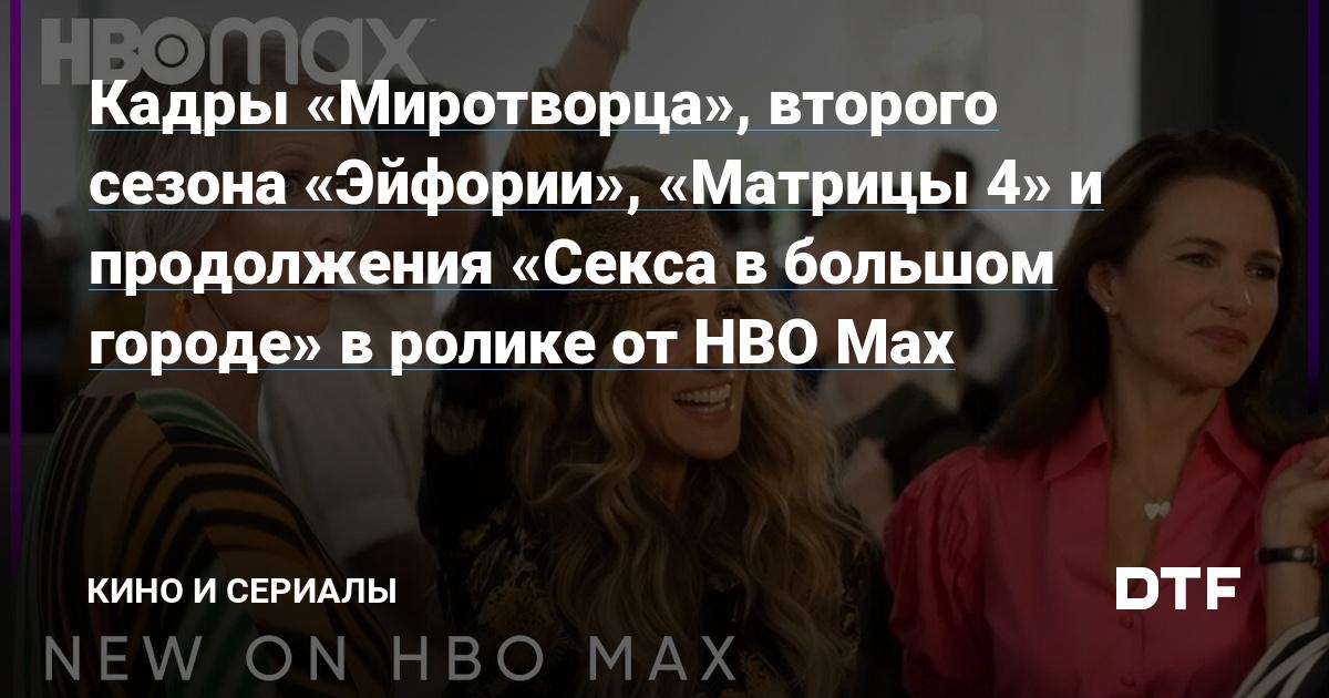 Кадры «Миротворца», второго сезона «Эйфории», «Матрицы 4» и продолжения «Секса в большом городе» в ролике от HBO Max