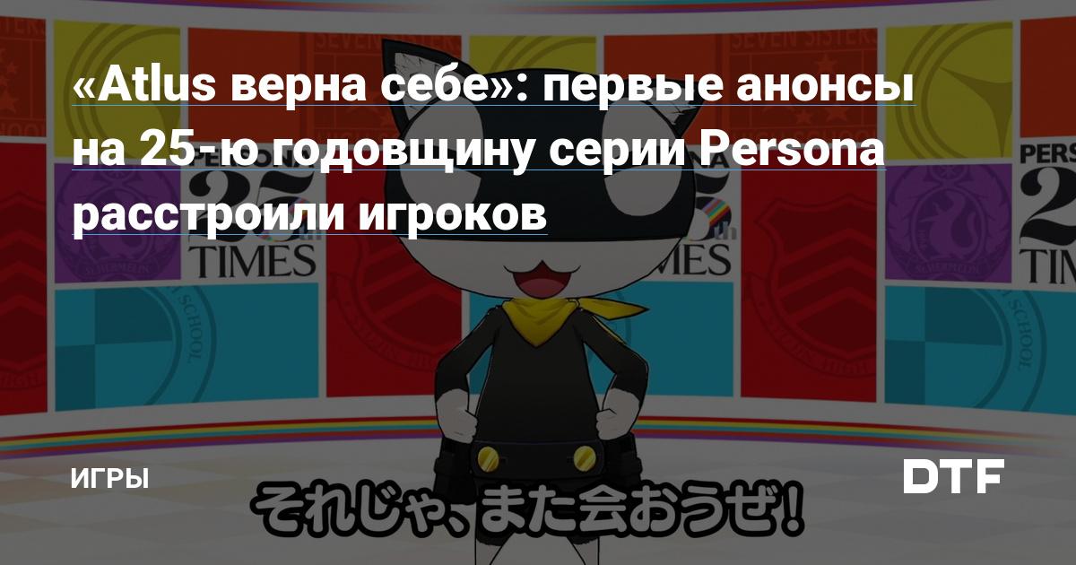 «Atlus верна себе»: первые анонсы на 25-ю годовщину серии Persona расстроили игроков