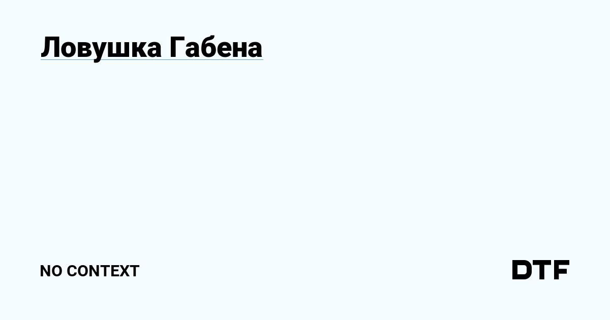 Ловушка Габена — Комментарии DTF на DTF