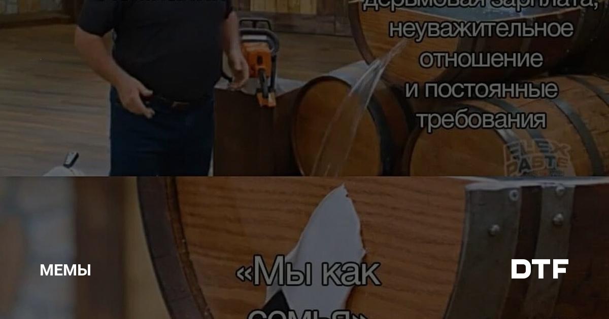 Запись в подсайте Мемы — Мемы на DTF