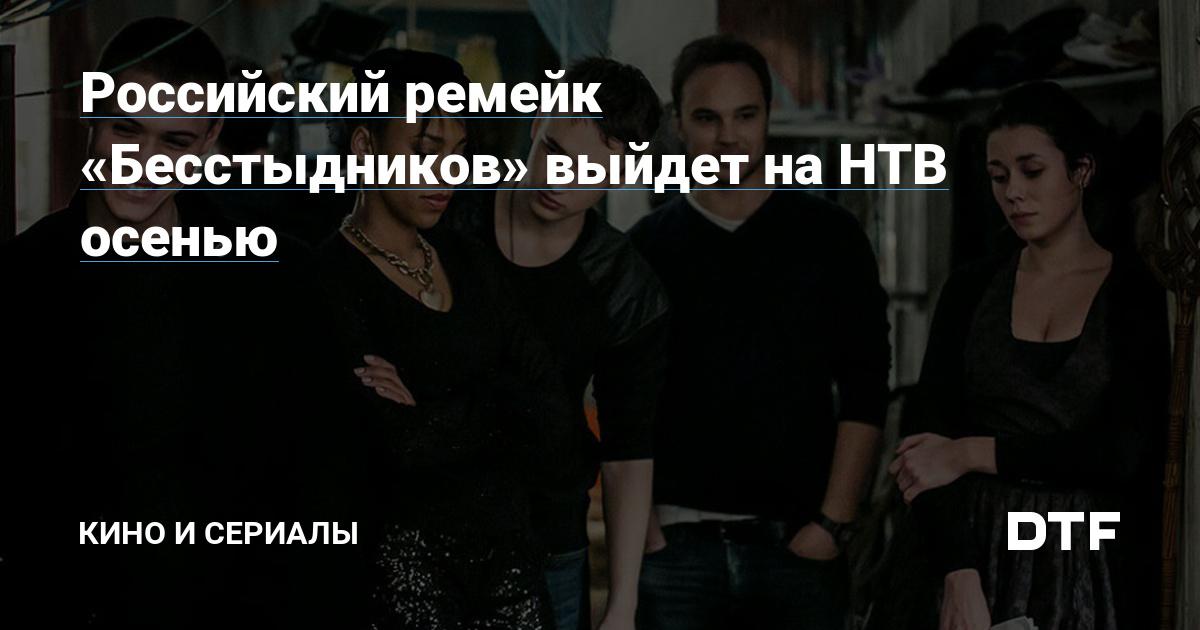 бесстыдники русская версия нтв смотреть
