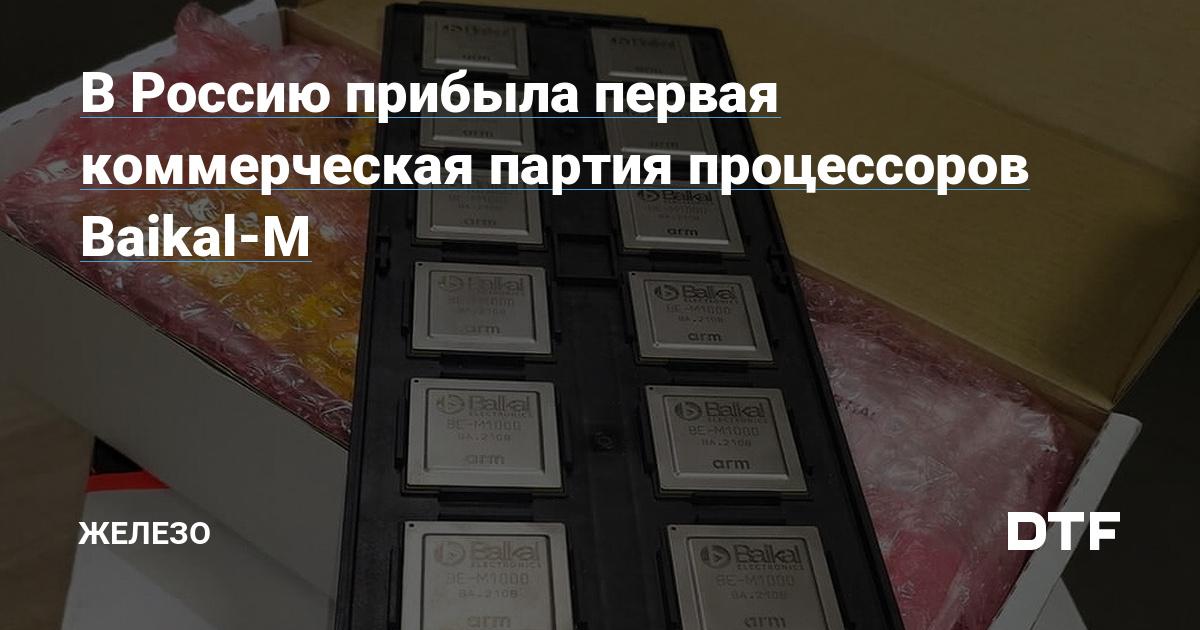 В Россию прибыла первая коммерческая партия процессоров Baikal-M