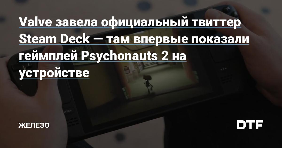 Valve завела официальный твиттер Steam Deck — там впервые показали геймплей Psychonauts 2на устройстве