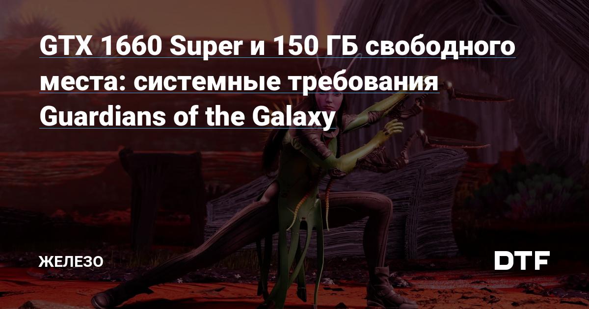 GTX 1660 Super и 150 ГБ свободного места: системные требования Guardians of the Galaxy