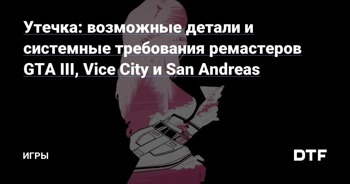 Утечка: возможные детали и системные требования ремастеров GTA III, Vice City и San Andreas