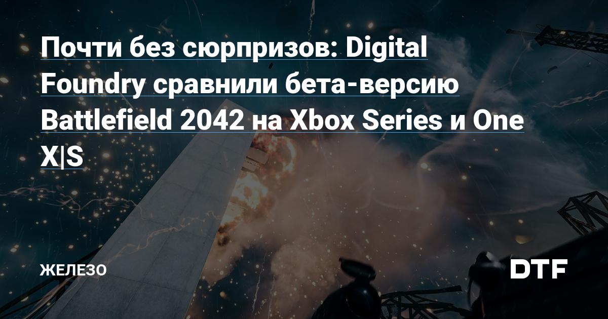 Почти без сюрпризов: Digital Foundry сравнили бета-версию Battlefield 2042на Xbox Series и One X S