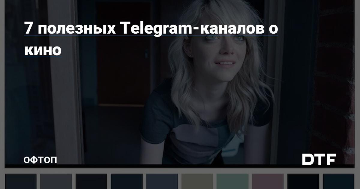 6a2ea378 7 полезных Telegram-каналов о кино — Офтоп на DTF