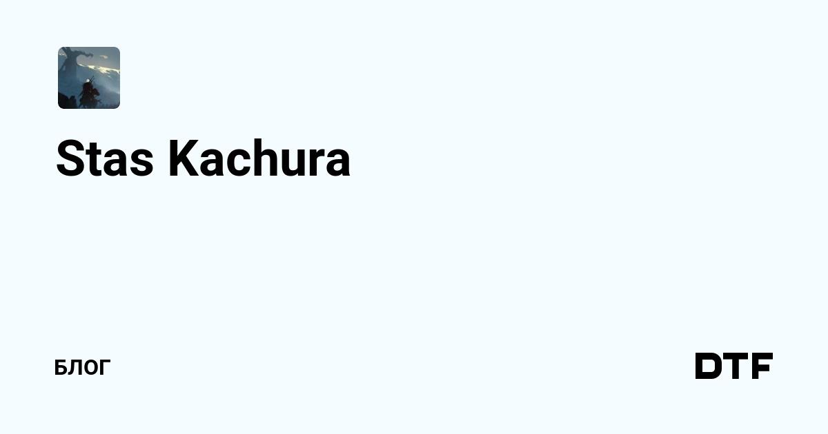 Stas Kachura — Блог на DTF