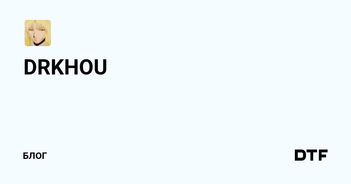 Дмитрий Хромов — Блог на DTF