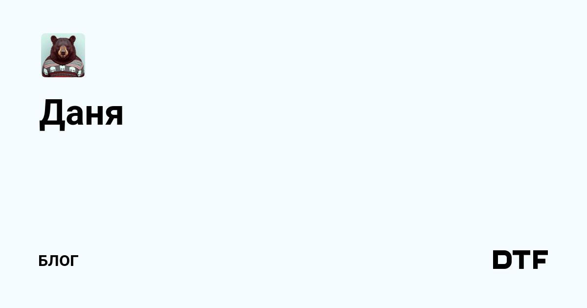 Бакунин Даниил — Блог на DTF