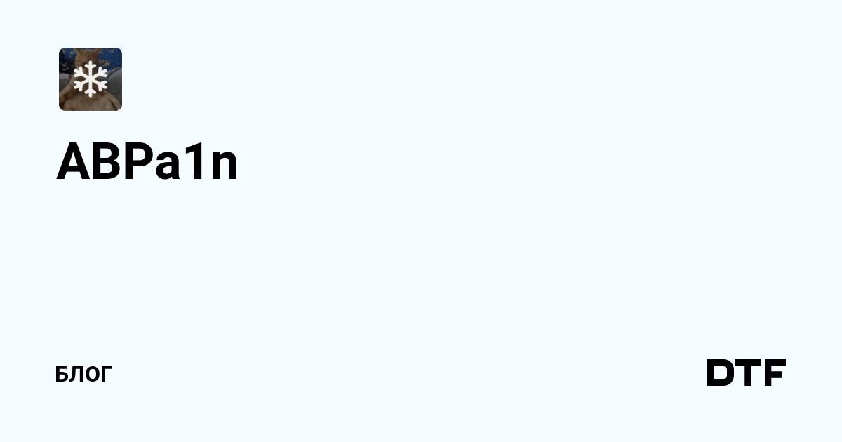Андрей Балов — Блог на DTF