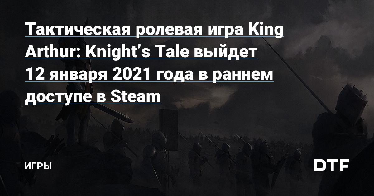King Arthur 2021